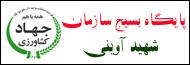 پایگاه مقاومت بسیج سازمان - شهید آوینی