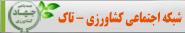 شبکه اجتماعی کشاورزی ایران - تاک